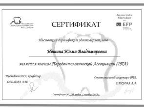 Сертификат-члена-РПА