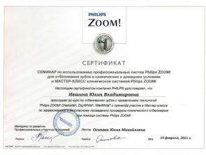 Сертификат Ившиной Ю. В.
