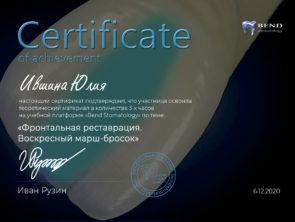 Сертификат-Рузин