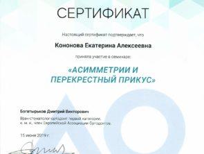 Богатырьков (Перекрестный) июнь 2019 (1)