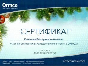 Ормко рождество (1)-1