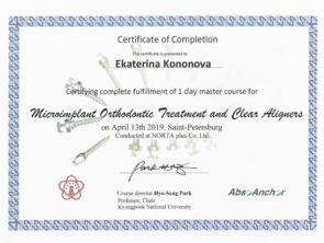 сертификат апрель 2019 (1)