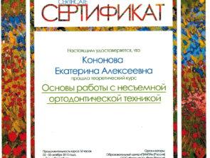 Сертификат Кирсанова 05022016 (1)-1