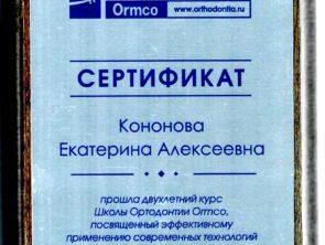 сертификат на дереве (1)
