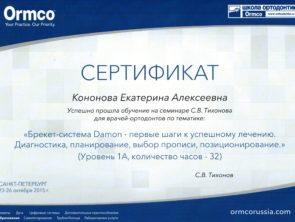 Сертификат Ormco 1A 05022016 (1)-1