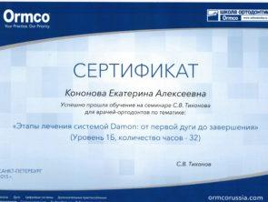 Сертификат Ormco 1B 05022016 (1)-1