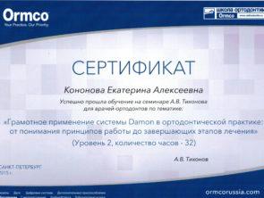 Сертификат Ormco 2 05022016 (1)-1