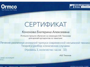 Сертификат Ormco 3 05022016 (1)-1