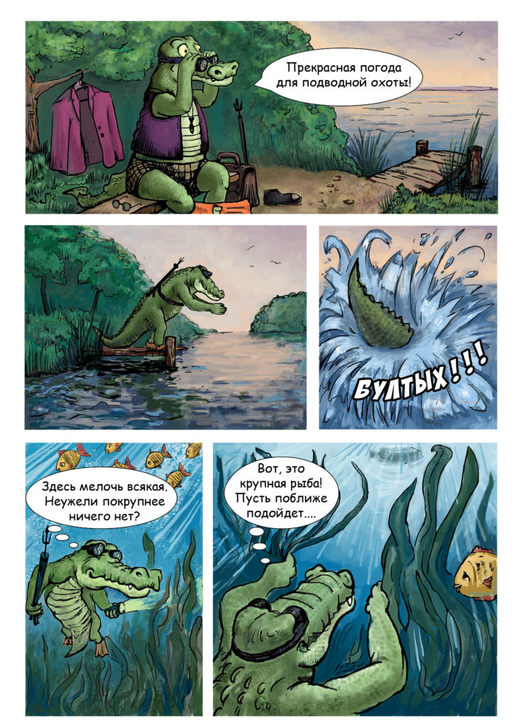 Крокодил-1