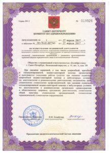 Лицензия-2017-К-стр3