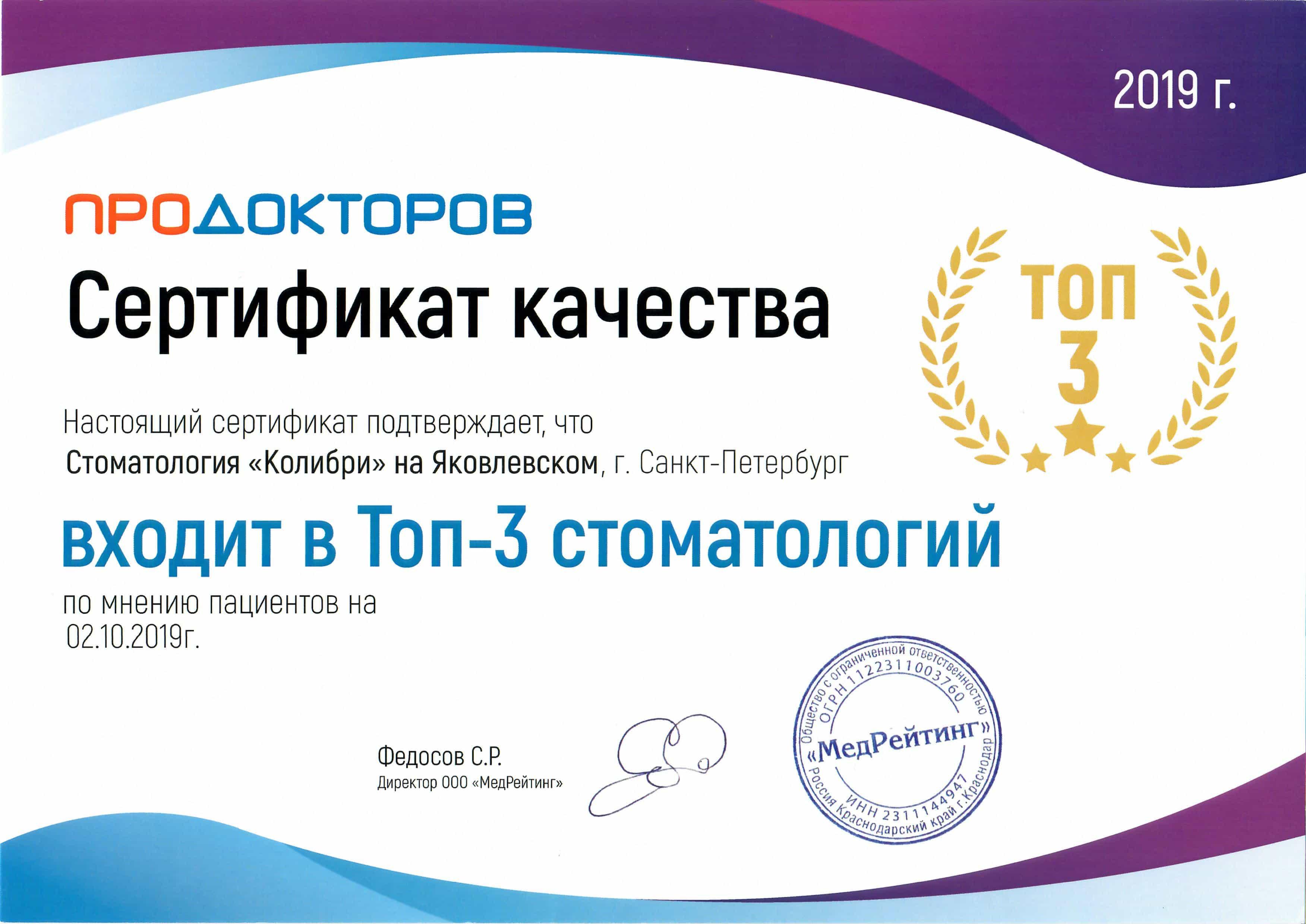 Сертификат ПроДокторов